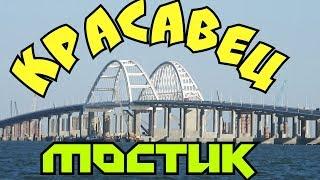 Крымский(август 2018)мост! Ж/Д мост! Сколько сделано?Сколько машин проехало по А/М мосту? Обзор!