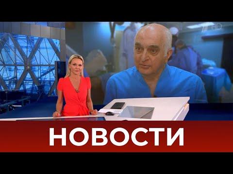 Выпуск новостей в 18:00 от 15.04.2021