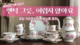 로얄 크라운 더비 - 핑스톤 로즈 / 럭셔리 빈티지 앤…