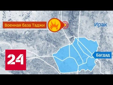 В Ираке по базе США нанесли ракетный удар - Россия 24