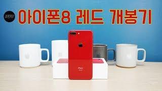 아이폰8 레드 개봉기, 검빨은 진리! (Apple iPhone 8 Red unboxing) [4K]