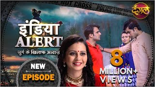 India Alert    New Episode 148    Suhag Ka Batwara ( सुहाग का बंटवारा )    इंडिया अलर्ट Dangal TV