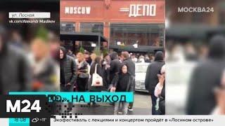 """Смотреть видео В московском фудмолле """"Депо"""" объявили эвакуацию - Москва 24 онлайн"""
