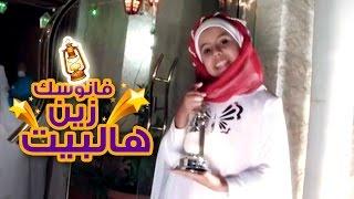 فانوسك زين هالبيت  - بشرى عواد   قناة كراميش الفضائية Karameesh Tv