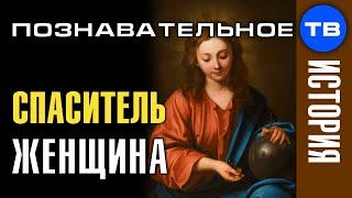Иисус Христос - ЖЕНЩИНА! Спаситель мира был женщиной (Познавательное ТВ, Артём Войтенков)
