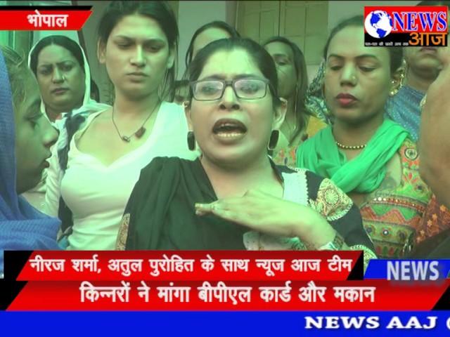 Kinnaro Ki Maang Poori Karne Ke Prayas Honge (Bhopal Ki Choupal) News Aaj