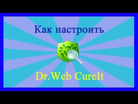 Доктор Веб Курейт. Настройка/Dr.Web CureIt. Setting