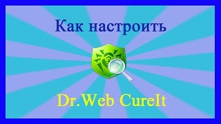 видео Бесплатно скачать доктор веб курейт с официального сайта Dr WEB cureit