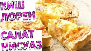 Киш Лорен и салат Нисуаз(Сегодня у нас рецепты французской кухни будем готовить простой и вкусный пирог Киш Лорен и салат Нисуаз...., 2015-11-16T18:50:48.000Z)