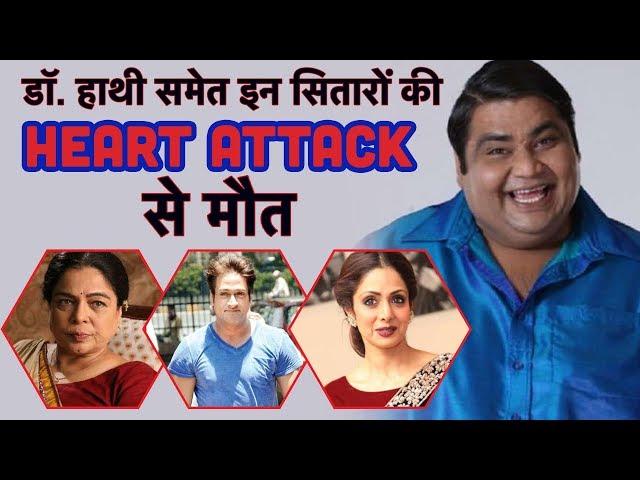 Taarak Mehta शो के Kavi Kumar Azad aka Dr. Hathi ही नहीं, HEART ATTACK से हुई इन सितारों की भी मौत