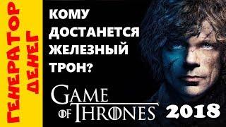 📛 СКАМ 📛 Игра престолов (Game Of Thrones) 2018  Мой отзыв и проверка.