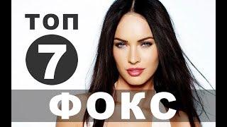 Фильмы с Меган Фокс   Топ-7