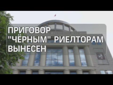 Банду черных риелторов осудили в Москве