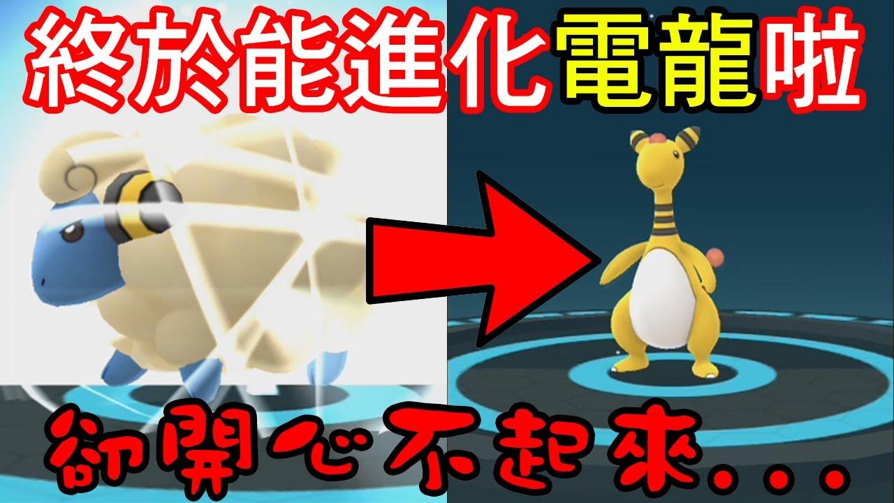 【Pokémon Go】終於能進化電龍啦!!!卻開心不起來... - YouTube