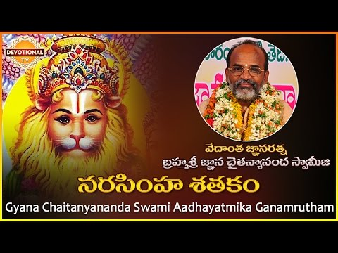 Narasimha Satakamu | Brahma Sri Gyana Chaitanyananda Swami | Lord Narasimha | Devotional TV