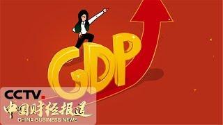 [中国财经报道] 8月经济数据出炉 稳依旧唱主调   CCTV财经