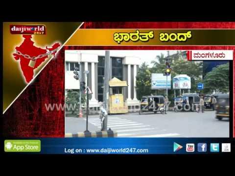 Bharath Bandh To Be Total In Mangalore│Daijiworld Television