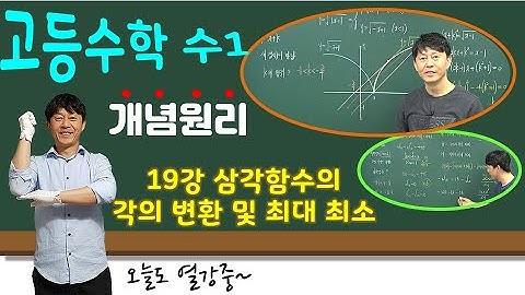 [수1 개념원리] #19강    삼각함수의 각의 변환 및  최대, 최소
