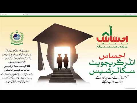 Ehsaas Scholarship Program Launched By Higher Education Commission | Step By Step Procedure Of Apply