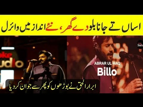 abrar-ul-haq-new-song-billo-de-ghar-|-coke-studio-season-12-|-real-info-tv