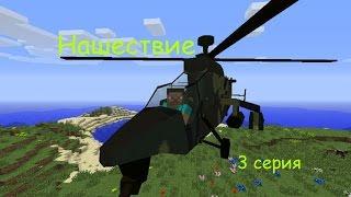 Нашествие (3 серия) - сериал в minecraft