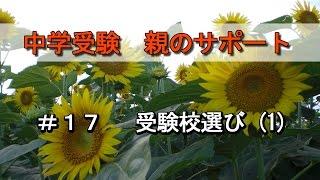 中学受験 親のサポート- #17:受験校選び (1) -----------------------...