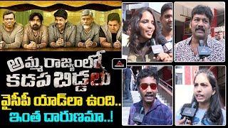 Amma rajyam lo Kadapa Biddalu Movie Public Review   ARKB Public Talk   Ram Gopal Varma   Mirror TV