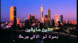 Ghariba Elnass (Wael Jassar) karaoke