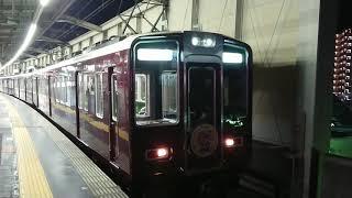 阪急電車 宝塚線 8000系 8005F 回送車 発車 豊中駅