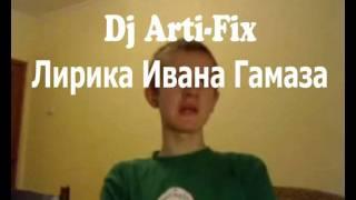 Dj Arti Fix Лирика Ивана Гамаза RYTPMV