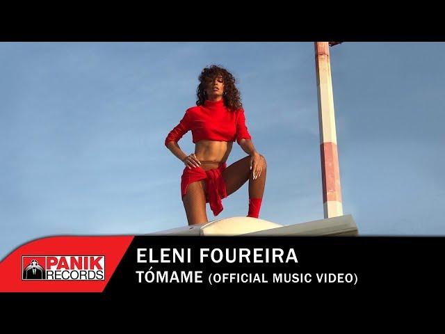 Eleni Foureira - Tómame - Official Music Video