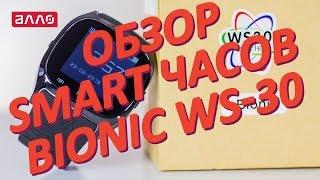Видео-обзор смарт-часов Bionic WS30
