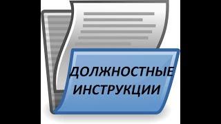 Посадова інструкція як інструмент управління персоналом