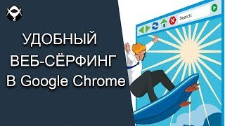 Приватный веб сёрфинг в Google Chrome!