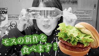 【贅沢肉ダブル】モスバーガー「クリームチーズダブルテリヤキバーガー」【モスバーガー】