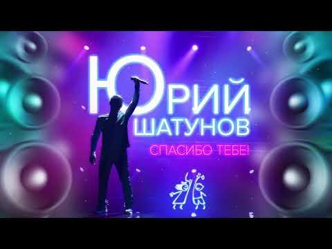 Юрий Шатунов - Спасибо Тебе /Премьера  2020