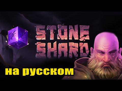 STONESHARD прохождение железный человек #10 Воин Стоуншард прохождение (RPG)