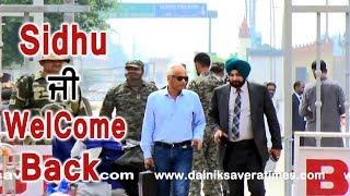 Exclusive : 2 दिन की Pakistan फेरी के बाद Wagah से India लौटे Sidhu