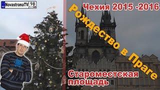 Рождество в Праге 2015-2016 | Рождественская ёлка в Чехии | Староместская площадь [NovastranaTV](Рождество в Праге, как и Чехии в целом, с 2015 на 2016 год, начинается с главной ёлки, установленной на Староместс..., 2015-12-04T05:00:00.000Z)