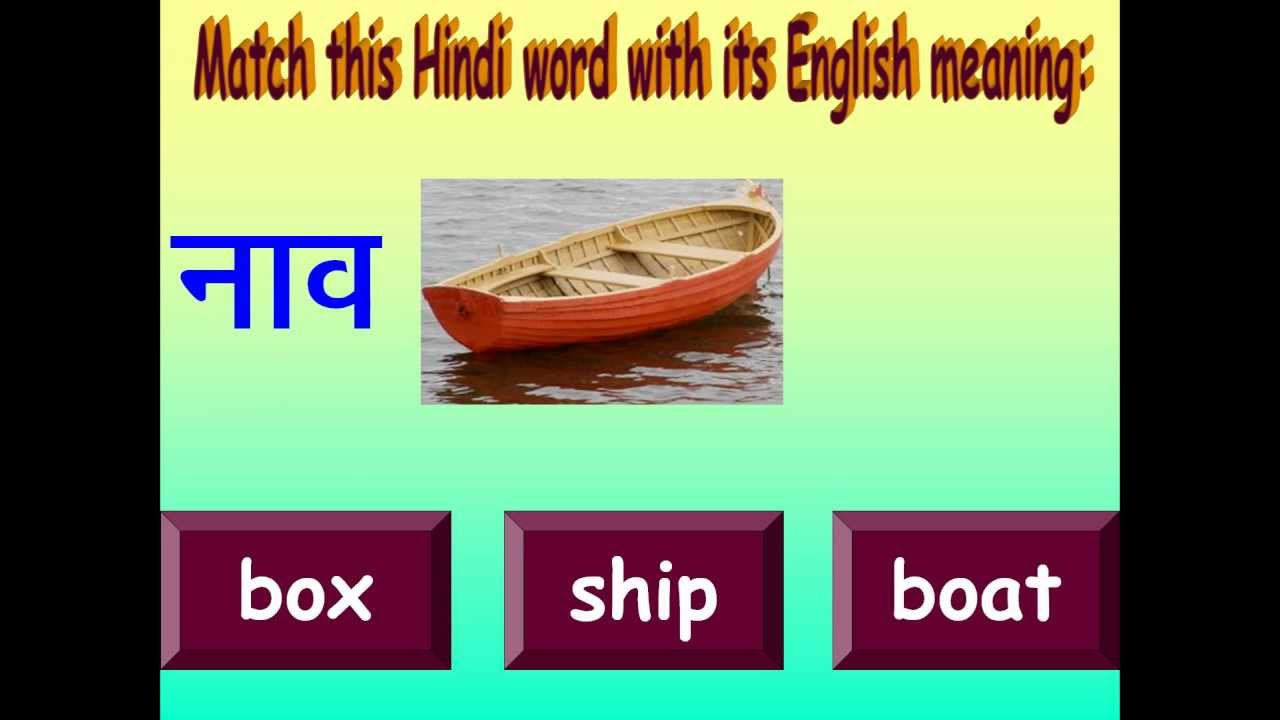 Hindi Words Matching With Their English Meaning Part 2 Youtube