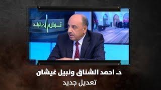 د. احمد الشناق ونبيل غيشان - تعديل جديد
