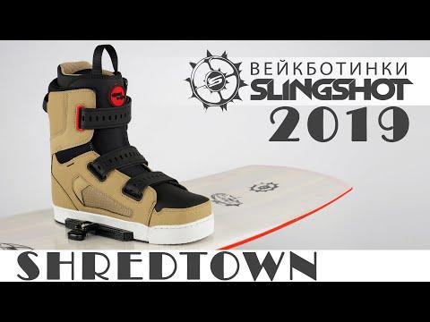 Крепления для вейкборда. Ботинки Shredtown 2019