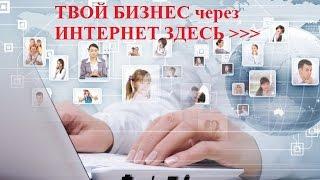Работа в Орифлейм через интернет - твоя новая работа в Орифлейм