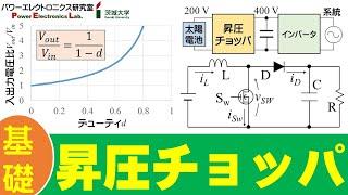 【パワエレ】昇圧チョッパの基礎 Fundamentals of Boost Converter