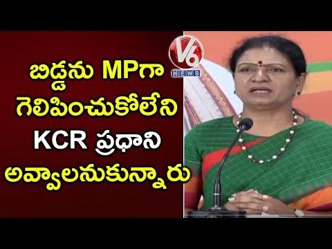BJP Leader DK Aruna Full Speech, Slams CM KCR Comments Over Modi Govt | V6 News