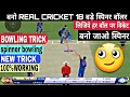Real cricket 18 bowling trick| Real cricket 18 spinner bowling tips trick |how to take wicket