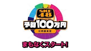 SKE48予算100万円 第2回公開番組会議
