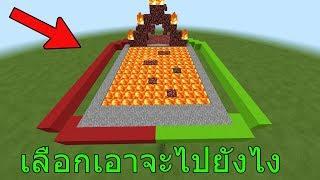 มายคราฟ ทางที่โคตรอันตรายจะผ่านไปได้ยังไงวะ ในมายคราฟแมพกระโดดคนไทย ในมายคราฟ