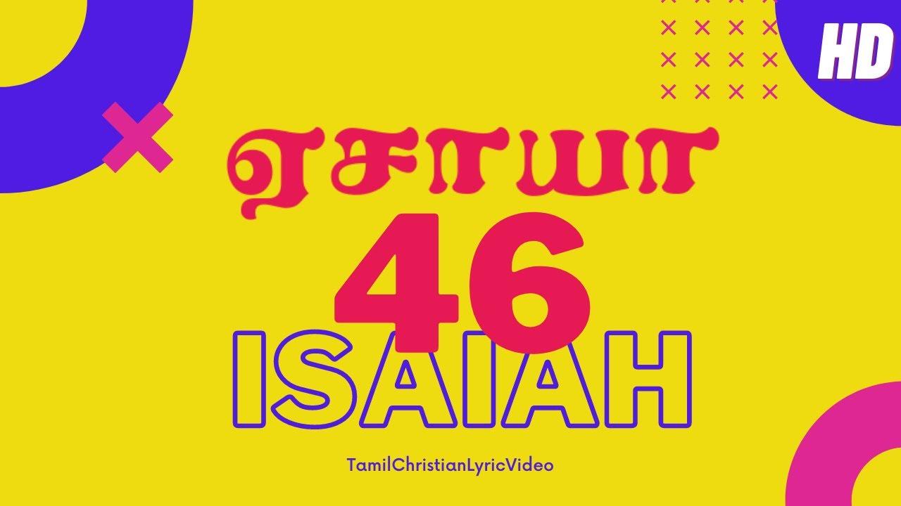 ஏசாயா 46:1-13 | ISAIAH 46:1-13 | YESAYA 46:1-13 | TAMIL BIBLE VERSES | TCLV