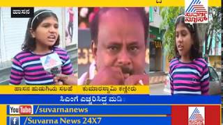 'If You Cry Then We'll Also Cry' Says Hassan Girl to CM Kumaraswamy.